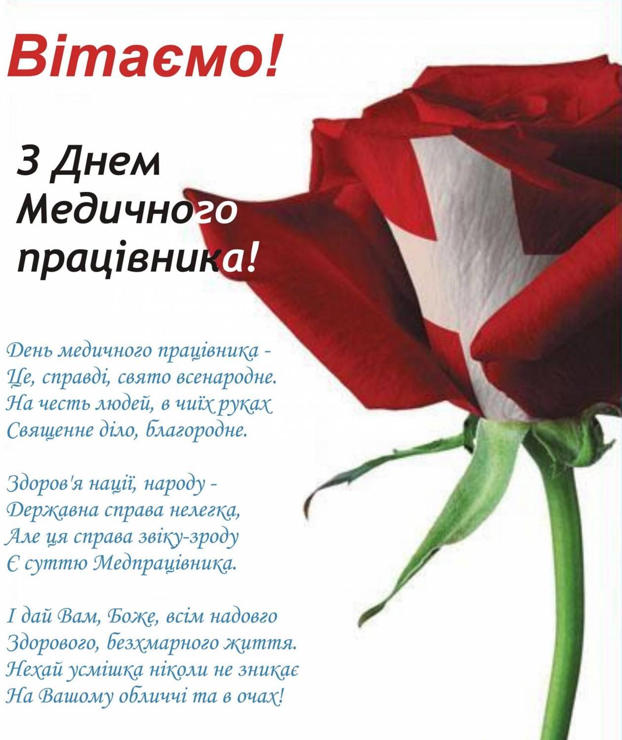 Поздравление к дню медработника на украинском языке