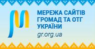 Мережа сайтів Громад та ОТГ України